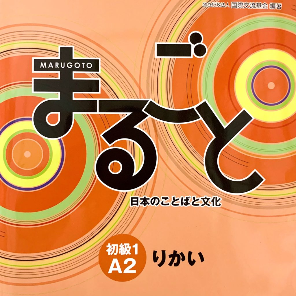 Marugoto A2-1 is a textbook used in our Pre-Intermediate Classes